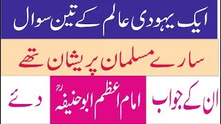 Yahoodi K Musalmano Ko 3 Sawal Ka Challenge. answer to imam e azam abu hanifa RH