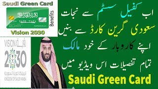 Saudi Green Card An Idea Of Saudi Vision 2030 complete detail in Urdu/Hindi