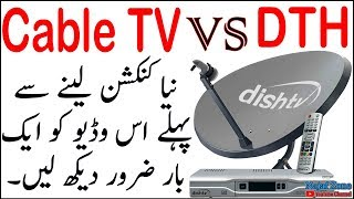 DTH vs Cable TV   Which is Best in Pakistan   Urdu 2017