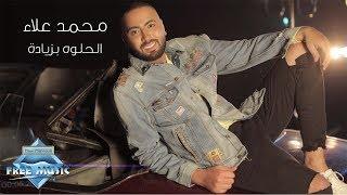 Mohamed Alaa - El Helwa Beziada | محمد علاء - الحلوة بزيادة