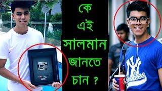 কে এই সালমান ? প্রতিদিন ৮ টা ডিম খায় Salman Muqtadir New Video | Exclusive Of SalmoN The Brown Fish