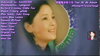 鄧麗君 Teresa Teng 甜蜜蜜專輯全集 Tian Mi Mi Full Album