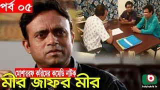 Bangla Comedy Natok | Mir Jafor Mir | Ep - 05 | Mosharrof Korim, AKM Hasan, Kochi Khondokar, Munira