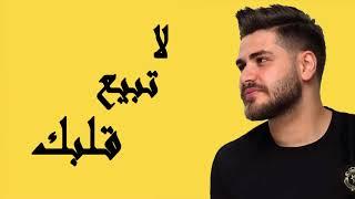 محمد المجذوب - لا تبيع قلبك    تتر مسلسل حدوتة الحب