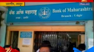 Latur | Bank Of Maharashtra Employee Suspended For Changing Rs 19 Lakhs Old Notes