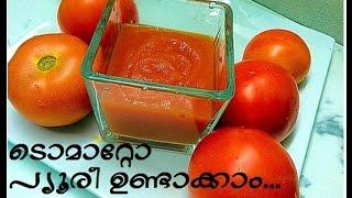 Homemade Tomato Puree / Paste ടൊമാറ്റോ പ്യൂരീ എളുപ്പത്തിൽ ഉണ്ടാക്കാം