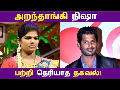 Xxx Mp4 அறந்தாங்கி நிஷா பற்றி தெரியாத தகவல் Tamil Cinema News Kollywood News Latest 3gp Sex