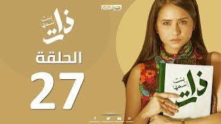 Episode 27 - Bent Esmaha Zat | (الحلقة السابعة و العشرون - مسلسل ذات ( بنت اسمها ذات