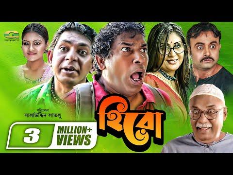 Hero | Drama | All Episodes | Chanchal Chowdhury | Mosharraf Karim | Bonna Mirza | A Kh M Hasan