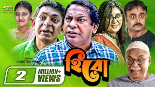 Hero | Drama Serial | All Episodes | Chanchal Chowdhury | Mosharraf Karim | Bonna Mirza