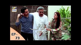 Chandni Begum Episode 73 - 23rd January 2018 - ARY Digital Drama