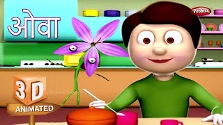 Thyme Flower Rhyme in Marathi | फूल मराठी कविता | Marathi Rhymes For Children | 3D Flower Rhymes