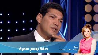 Episode 04 - Leila Hamra Program | الحلقة الرابعة - برنامج ليلة بيضا..حمرا.سودا / باسم سمرة