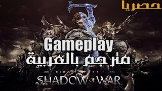 ميدل ايرث : شادو اوف وار مترجم عربى | MIDDLE EARTH SHADOW OF WAR Gameplay Arabic