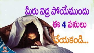 Never Do these Things Before You Go To Sleep | Best Sleeping Habits For Sound Sleep | Net India