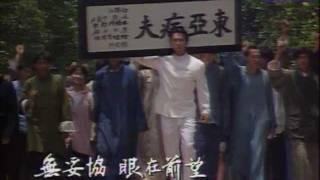 精武門 [Fist of Fury, 1995] - starring 甄子丹 [Donnie Yen]