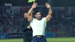 حضور یاسین قادری (قهرمان نهمین دورمسابقات بدنسازی آماتور جهان) در مسابقات فصل ششم لیگ برتر افغانستان