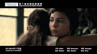 10th French Film Panorama in China (2013) - Trailer