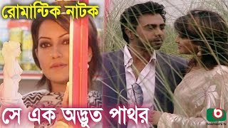 Bangla Romantic Natok | Se Ek Odvut Pathor | Opurbo, Nowshin, Soyod Hasan Imam, Piyal