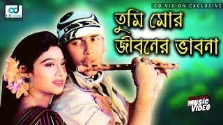 Tumi Amr Jiboner | Anondo Oshru (2016) | Full HD Movie Song | Salman shah | Shabnur | CD Vision