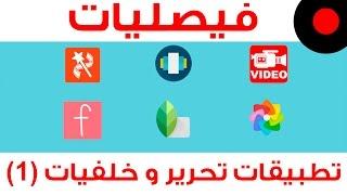 فيصليات 4: تطبيقات تحرير فيديو و اختيار خلفيات الهاتف