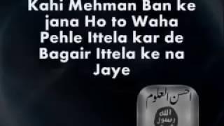 Kahi Mehman Ban ke jana Ho to Waha Pehle Ittela kar de Bagair Ittela ke na Jaye |Mufti Zarwali Khan