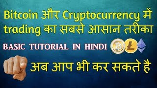 Bitcoin Trading   How to Trade Cryptocurrency   Trade & Earn Extra   Binance Tutorial in Hindi  