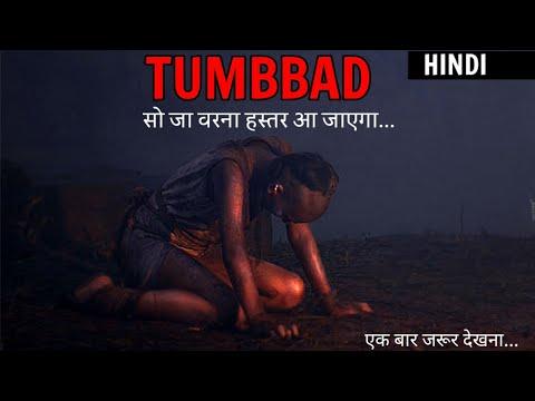 Tumbbad:THE STORY OF  HASTER | 【Hindi movie】TUMBBAD FULL MOVIE
