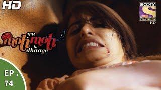 Yeh Moh Moh Ke Dhaage - ये मोह मोह के धागे - Episode 74 - 30th June, 2017
