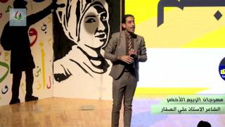 الشاعر علي الصفار | مهرجان الربيع الاخضر 2017