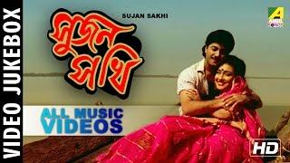 Sujan Sakhi | Bengali Movie Video Songs | Video Jukebox | Abhishek, Rituparna