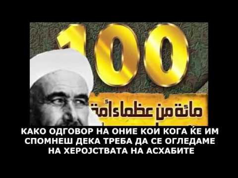 """4  ЕПИЗОДА """"100 ВЕЛИЧЕНСТВЕНИ ОД ÐœÐ£Ð¡Ð›Ð˜ÐœÐ Ð Ð¡ÐšÐ˜Ð العظماء المائة 4 ترجمة مقدونية"""