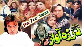 Pashto New Telefilm - DA ZRAH AWAZ - Jahangir Afghan Best Tele Film