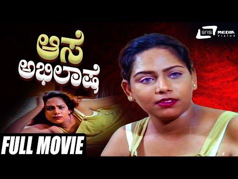 Xxx Mp4 Aase Abhilashe Kannada Full Movie Bhaskar Raju Sindhu Bhargavi Hot Movie 3gp Sex