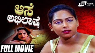 Aase Abhilashe | Kannada Full Movie | Bhaskar raju | Sindhu Bhargavi| Hot Movie
