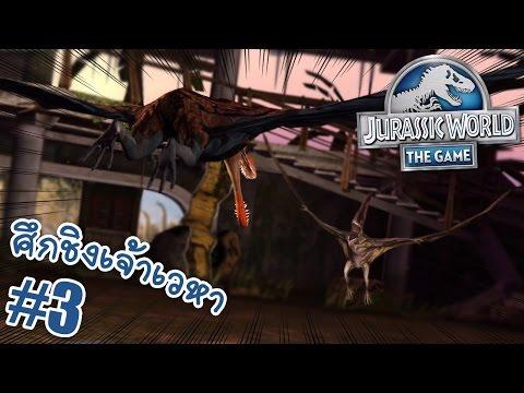 Xxx Mp4 ศึกไดโนเสาร์เจ้าเวหา Tropeognathus Jurassic World เกมมือถือ 3 DMJ 3gp Sex