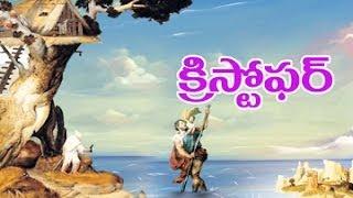 Christopher (క్రిస్టోఫర్) Story For Kids || Telugu Moral Stories