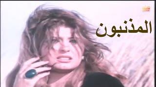 الفيلم العربي النادر المذنبون