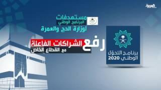 مستهدفات وزارة الحج والعمرة
