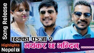 New Nepali Movie Chhakka Panja 2 Song Ye Daju Nasamau Release Events  2017/2074