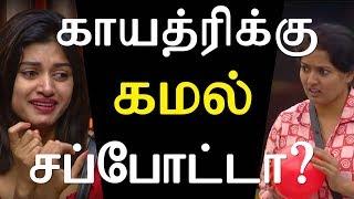 Does Kamal Support Gayathri | Bigg Boss Tamil | காயத்ரிக்கு கமல் சப்போட்டா? | Day 28 | Episode 29