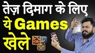 Best FREE PUZZLE Games ⚡⚡ इन गेम्स से आपका दिमाग तेज़ होगा 🔥