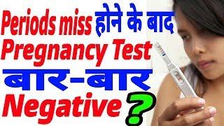 Pregnancy Test Negative On Periods Miss Hindi | Baar Baar Test Negative Kyu Araha Hai Urdu Reason