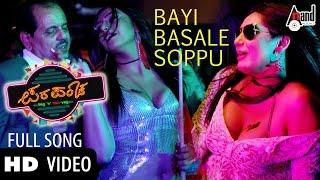 Parapancha| Bayi Basale Soppu | Diganth, Ragini Dwivedi, Yogaraj Bhat | Kannada New Songs