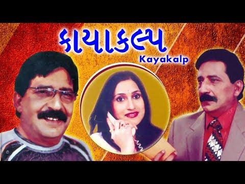 Kayakalp - Best suspense Gujarati Natak Full