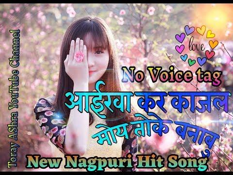 Xxx Mp4 ANYKH KAR KAJAL MOY TOKE BANABU New Nagpuri Hit Song 3gp Sex