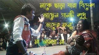 সন্তানের প্রতি মায়ের ভালোবাসা    Real love in Mother and Son    Ma    Bangla song 2018