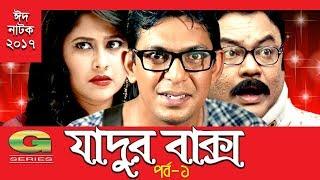 Jadur Baksho |  Eid Natok 2017 | EPI 01 | ft Chanchal Chowdhury, Sumiya Shimu, Runa Khan