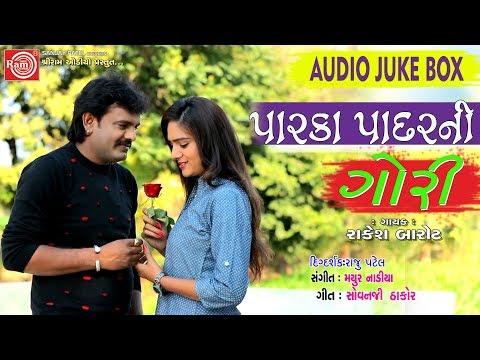Xxx Mp4 Rakesh Barot Parka Padarni Gori Full AUDIO New Gujarati Song 2018 3gp Sex