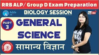 RRB ALP/ Group D | General Science By Antara Mam (Day-3) | BIOLOGY